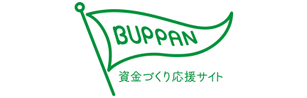 資金づくり応援サイトBUPPAN